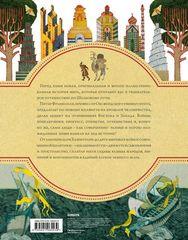 Шёлковый путь.  Дорога тканей, рабов, идей и религий. Иллюстрированное издание