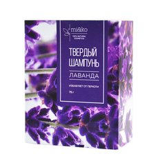 ШАМПУНЬ ТВЕРДЫЙ ЛАВАНДА ОТ ПЕРХОТИ 75 ГР (Ми&Ко)