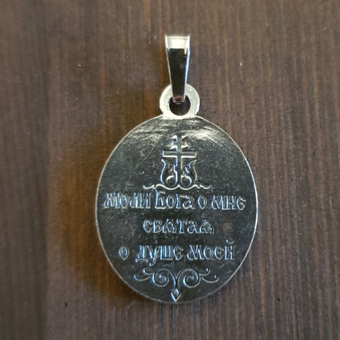 Нательная именная икона святая Марина с серебрением