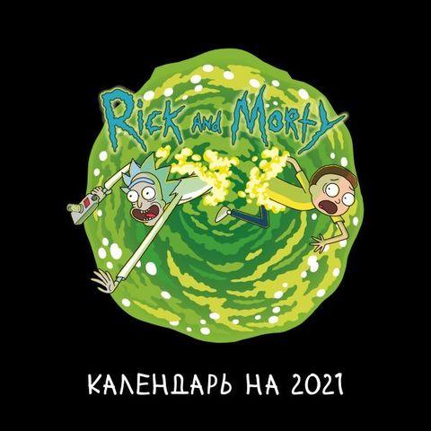 Рик и Морти (светлый). Календарь настенный на 2021 год (300х300 мм)