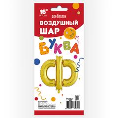 К Буква, Ф, Золото, с клапаном, 16''/41 см, 1 шт.