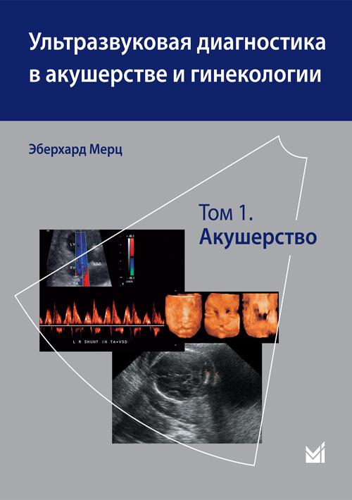 Акушерство и гинекология Ультразвуковая диагностика в акушерстве и гинекологии. Т.1. Акушерство 787b78b11c24489ba15adfe7ec576068.jpeg