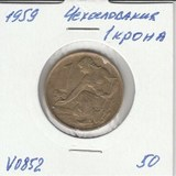 V0852 1959 Чехословакия 1 крона