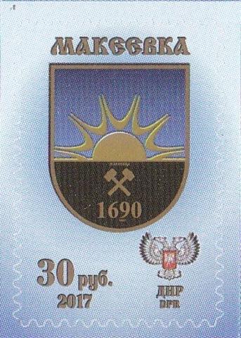 Почта ДНР (2017 03.20.) герб Макеевка