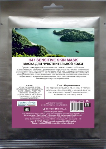 Омолаживающая альгинатная маска с матирующим эффектом, ТМ BIONATURE