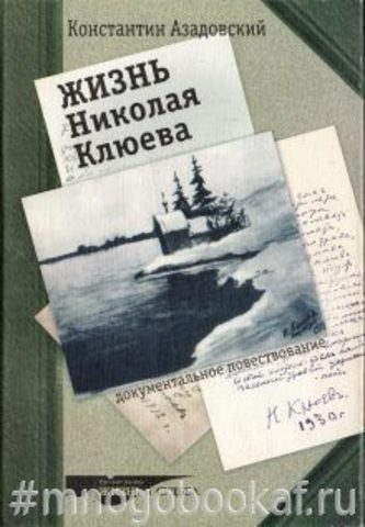 Жизнь Николая Клюева: Документальное повествование
