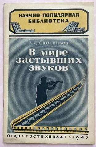 В.Д. Охотников