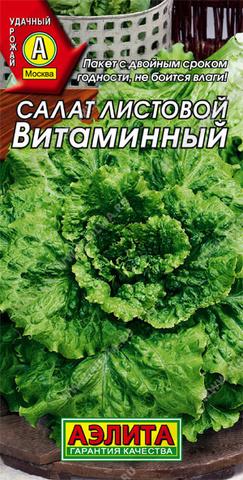 Салат Витаминный листовой тип ц/п