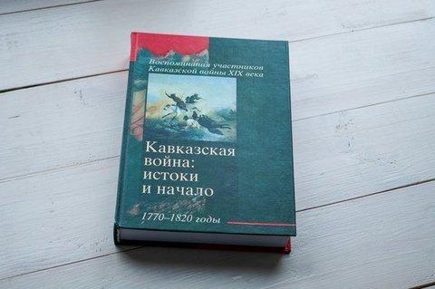 Кавказская война. Истоки и начало 1770-1820 годы.