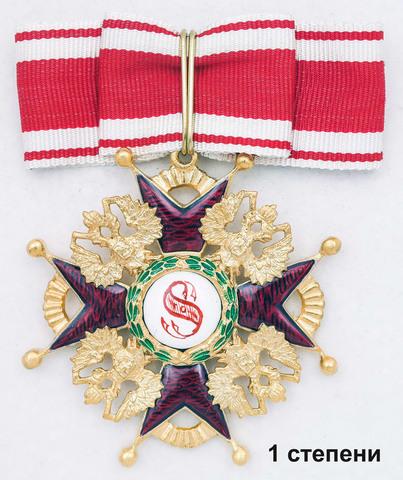 Орден Святого Станислава (копия)