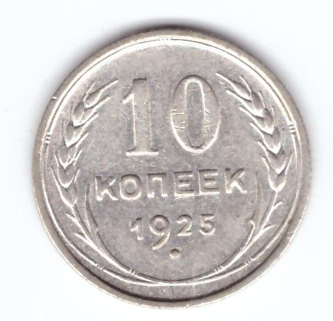10 копеек 1925 г. СССР. F-VF (1)