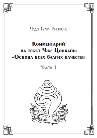 Комментарий на текст Чже Цонкапы «Основа всех благих качеств», часть 1 (электронная книга)