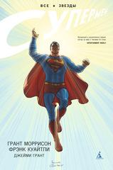 Супермен: Все звезды (Б/У)