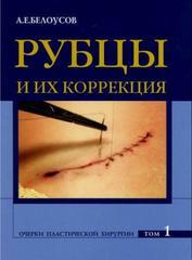 Рубцы и их коррекция. Очерки пластической хирургии. Т.1