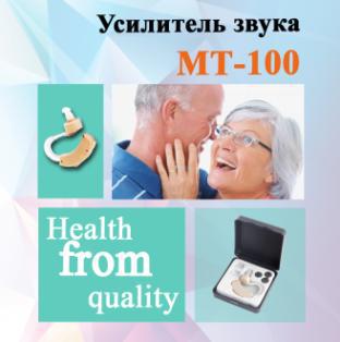Усилитель звука МТ-100