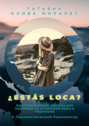 ¿Estás loca? Адаптированный рассказ для перевода на испанский язык и пересказа. © Лингвистический Реаниматор