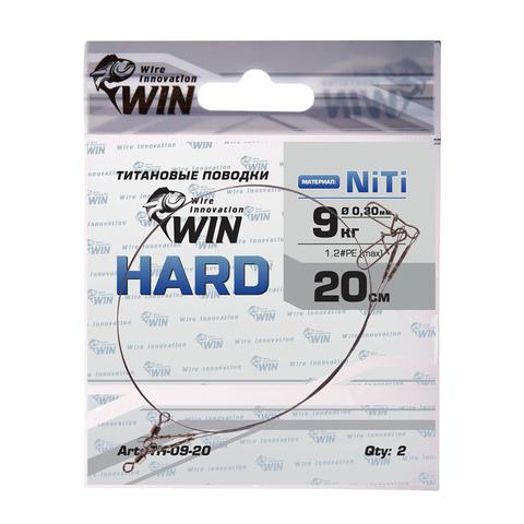 Поводок WIN Hard никель-титан, жесткий 9 кг.; 20 см. (уп. 2шт.)
