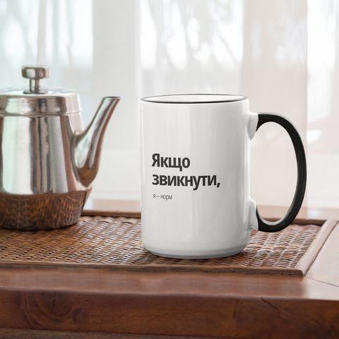 Чашка: Я норм