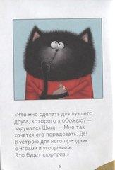 Котёнок Шмяк и Сырник - друзья навек    Р. Скоттон