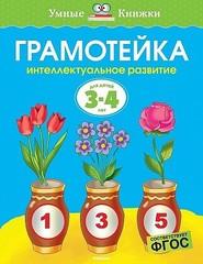 3-4 года. Грамотейка. Интеллектуальное развитие детей 3-4 лет (нов.оф.)