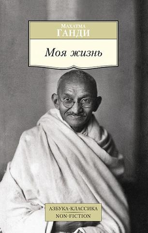 Моя жизнь/Ганди М. | Ганди М.