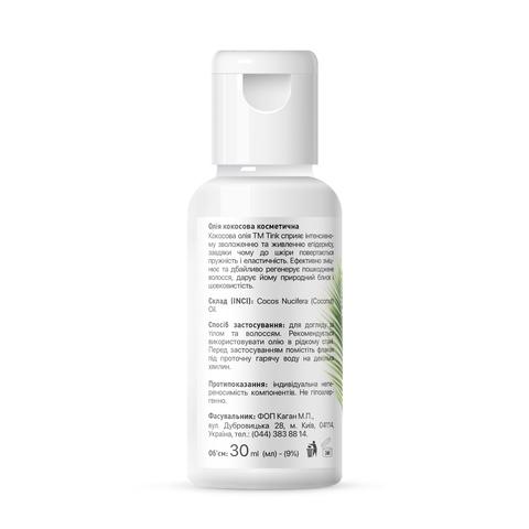 Кокосова олія косметична Coconut Oil Tink 30 мл (3)