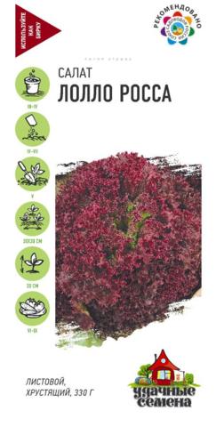 Салат Лолло Росса 0.5г листовой,бордовый Уд.с.