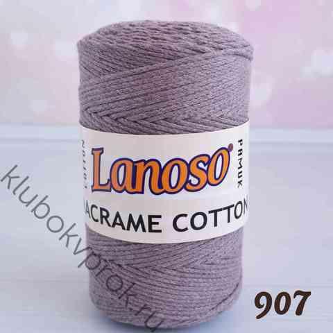 LANOSO MACRAME COTTON 907, Бежевый