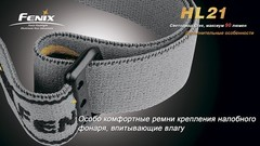 Налобный фонарь Fenix HL21 (черный, желтый) Cree XP-E LED R2