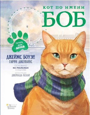 Кот по имени Боб