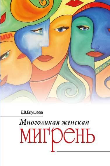 Акушерство и гинекология Многоликая женская мигрень bf0449f1b442484b92102bb49a2b2fd9.jpeg