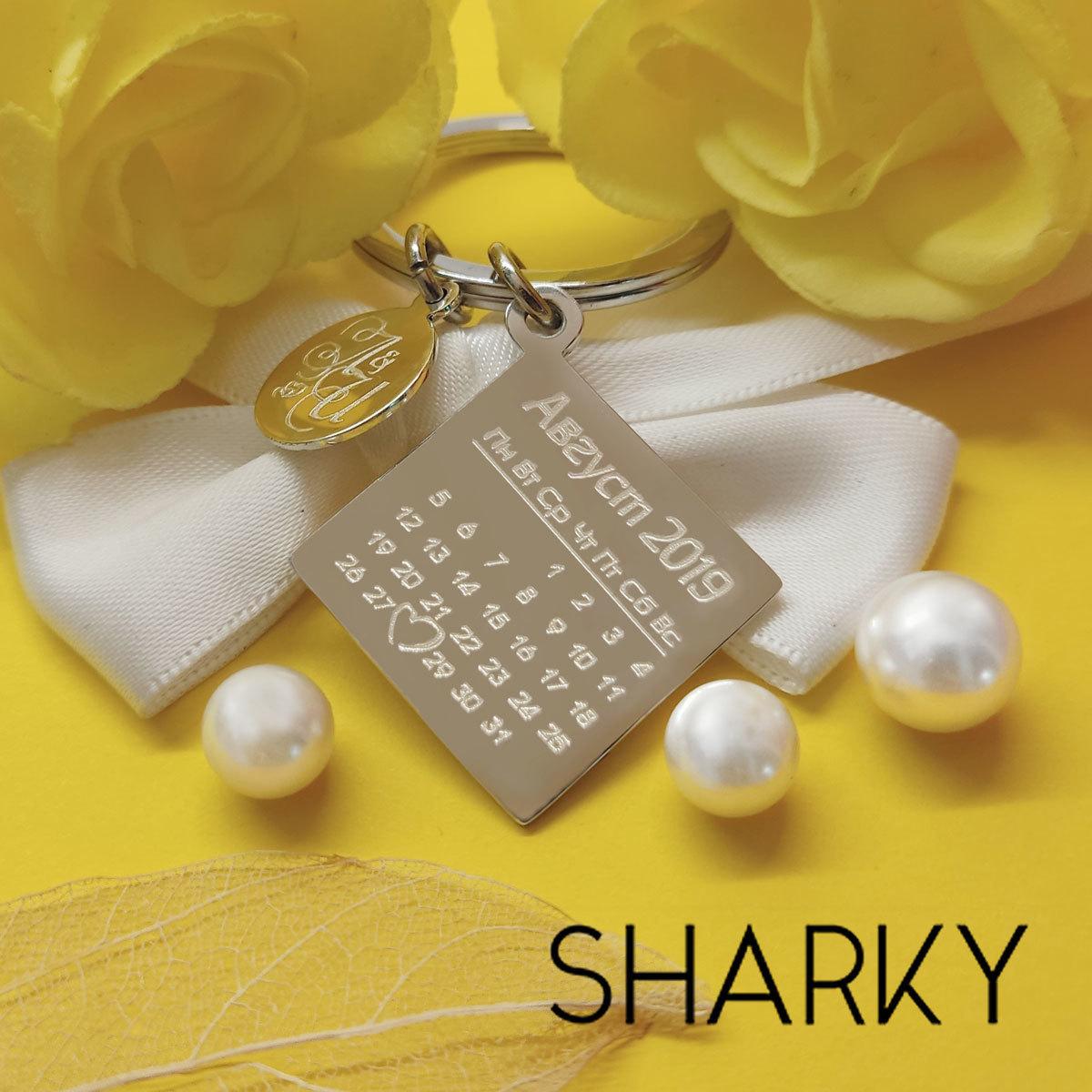 Серебряный брелок на ключи Календарь с гравировкой даты на заказ с надписью для мужа