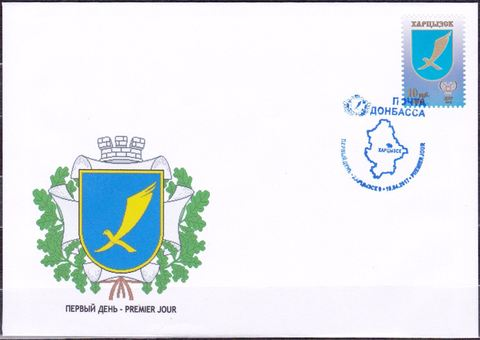 Почта ДНР (2017 04.19.) стандарт Герб Харцызска КПД на приватном конверте