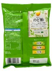Леденцы фруктовые ассорти (айва и экстракт 13 трав), Lotte, 110 гр.