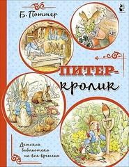 Питеркролик (рисунки Б. Поттер)