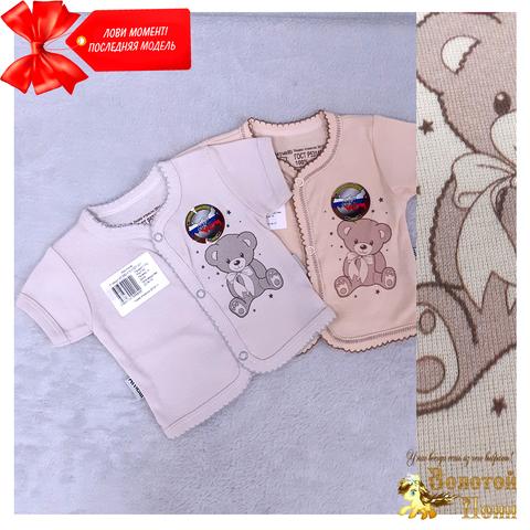 Кофточка хлопок детская (0-3) 210126-OF8153
