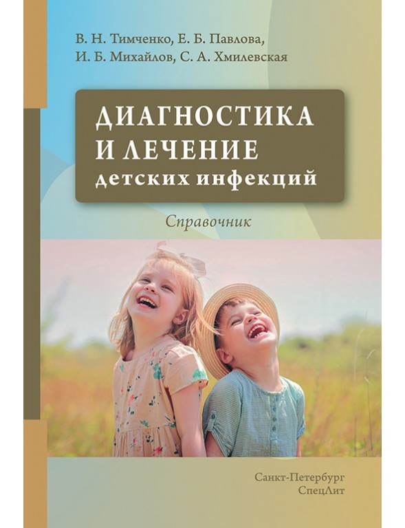 Книги по инфекционным болезням Диагностика и лечение детских инфекций. Справочник dia_i_lech_det_inf.jpg