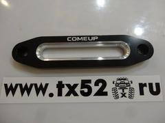 Клюз алюминиевый Come Up, 184 мм для DV-9/9i/9000/9000i, DS9,5/9,5i