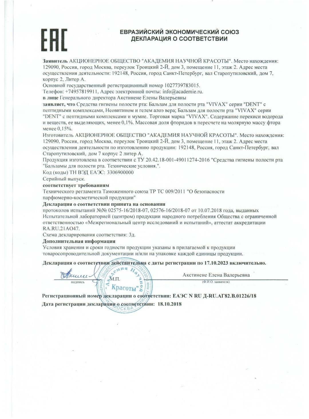VIVAX DENT бальзам для полости рта с пептидами, Неовитином и гелем Алоэ Вера - Декларация соответствия