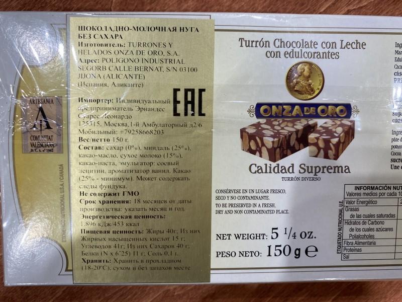 Turrón de chocolate НУГА шоколадная с миндалем б/сахара 200г Испания
