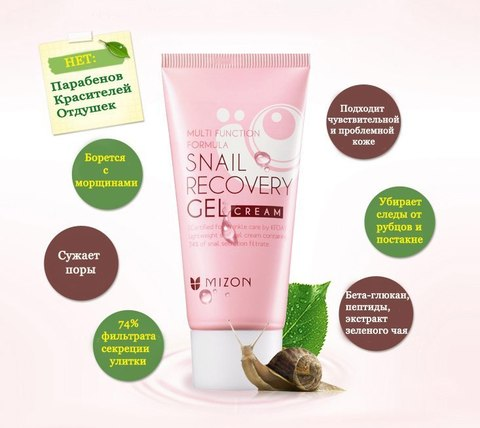 Крем гель для лица Mizon Snail Recovery Gel Cream