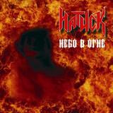 Натиск / Небо В Огне (CD)