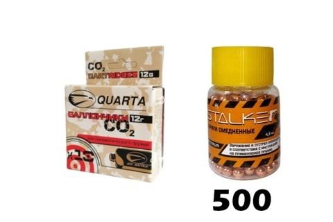 Набор для пневматики #1: Баллоны Quarta (10 шт) + шарики Stalker (500 шт)