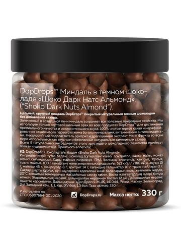 "DopDrops(tm) Миндаль в темном шоколаде ""Шоко Дарк Натс Альмонд"" (""Shoko Dark Nuts Almond"") 330г"