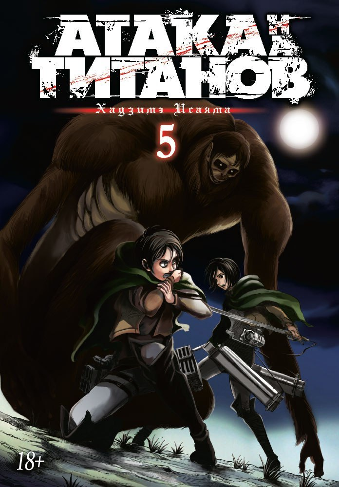 Атака на Титанов. Книга 5