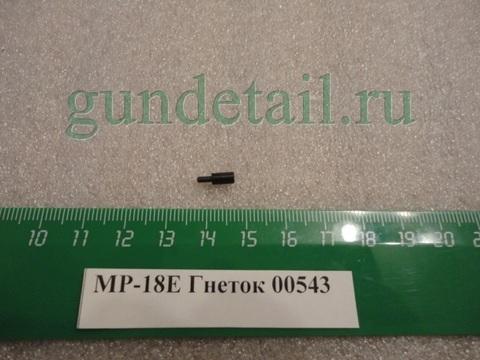 Гнеток МР-18