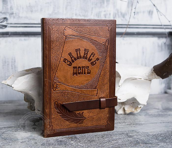BY01-05-02 Прикольный кожаный блокнот «Запись Дел» со сменным блоком(А5)