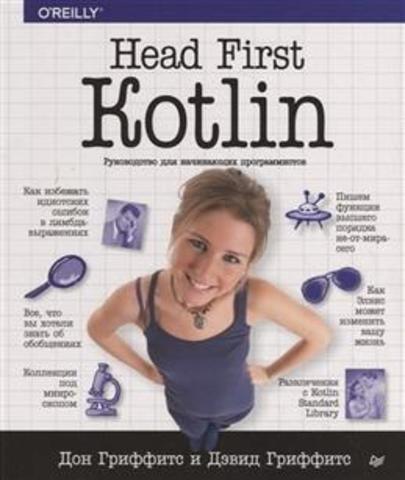 Head First. Kotlin | Гриффитс Дэвид, Гриффитс Дон