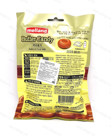Карамель сливочная Melland Butter Candy, Корея, 100гр.