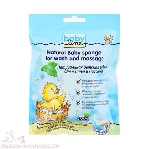 Babyline. Губка детская натуральная для мытья и массажа